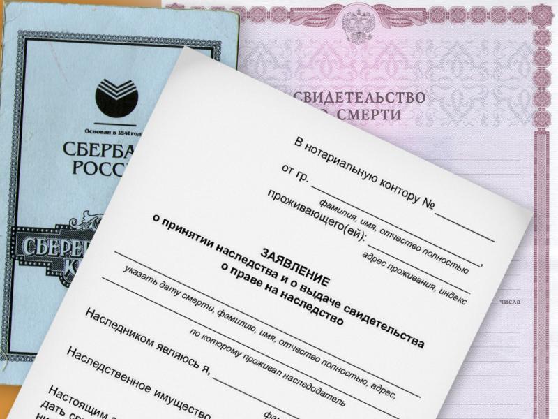 Какие документы необходимы на наследство после смерти