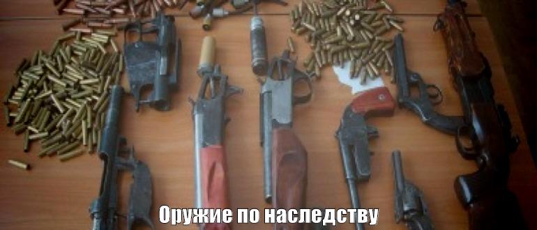 Оружие в наследство